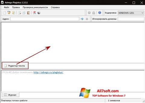 Ekran görüntüsü Advego Plagiatus Windows 7