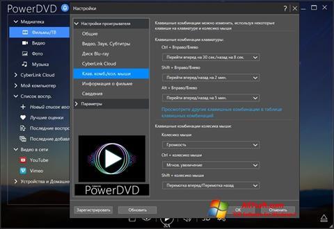 Ekran görüntüsü PowerDVD Windows 7