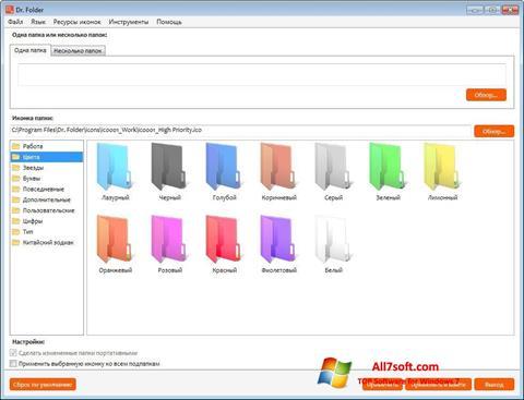 Ekran görüntüsü Dr. Folder Windows 7